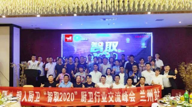 """超人厨卫""""智取2020""""行业交流峰会—兰州站顺利召开!"""