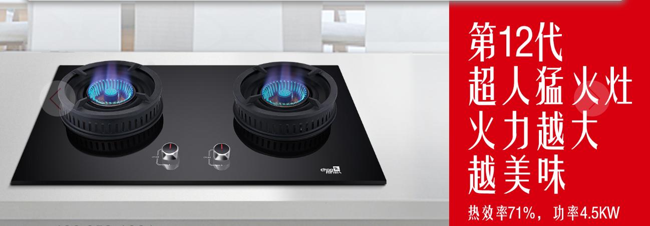 关于厨房电器代理的气电两用灶具知识 你知道多少?