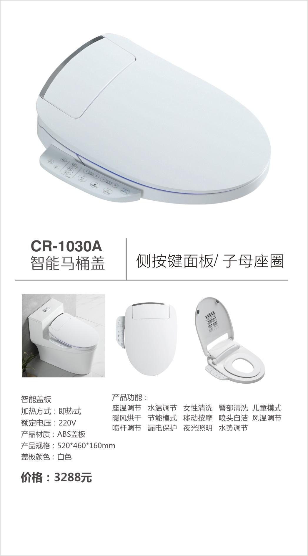 超人(chaoren)卫浴系列马桶盖CR-1030A