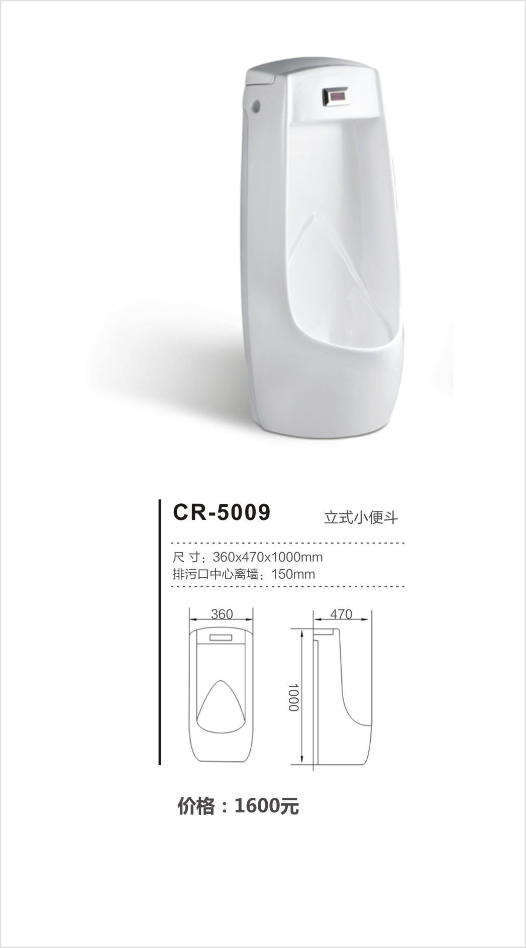 超人(chaoren)卫浴系列尿斗CR-5009