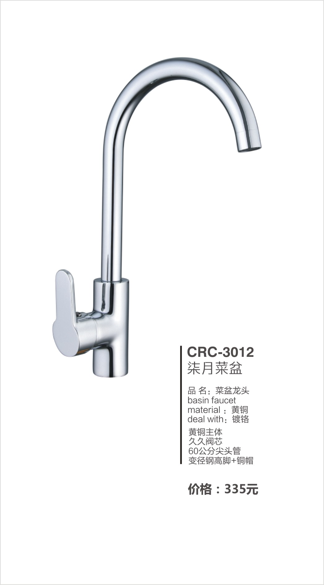 超人(chaoren)卫浴系列水龙头CRC-3012