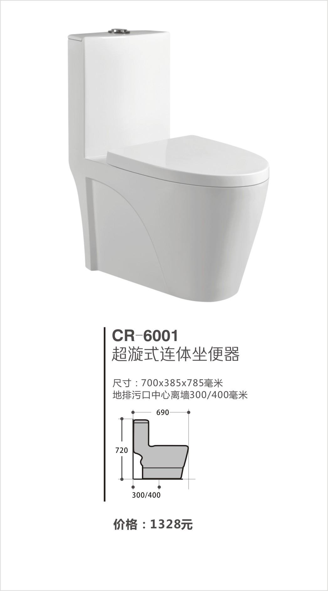 超人(chaoren)卫浴系列坐便器CR-6001
